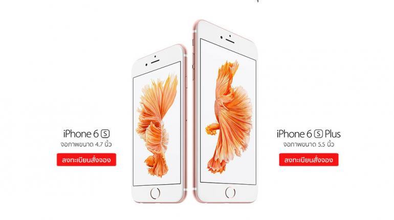 ราคา iPhone 6s,6s Plus อย่างเป็นทางการ Truemove H, AIS, Dtac