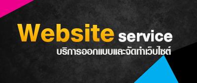 บริการเว็บไซต์