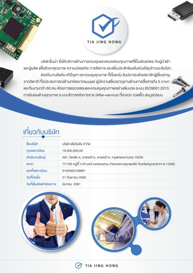 รับออกแบบ Company Profile