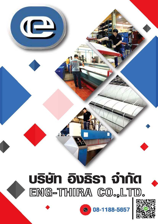 รับออกแบบ โปรไฟล์บริษัท โปรไฟล์ธุรกิจ (Company Profile)