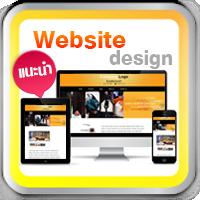 บริการออกแบบเว็บไซต์